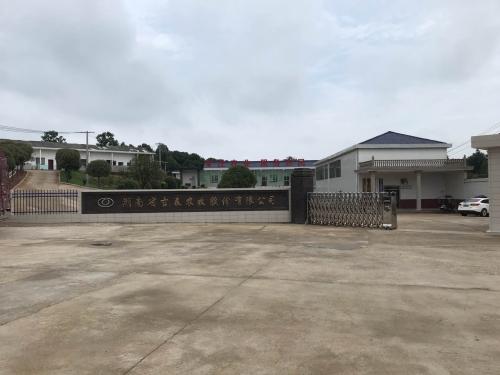 湖南省吉泰农牧有限公司