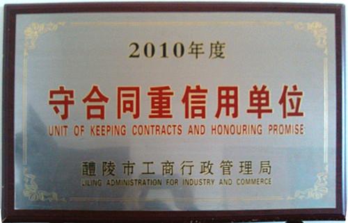 湖南省亚博电竞唯一官网农牧有限公司