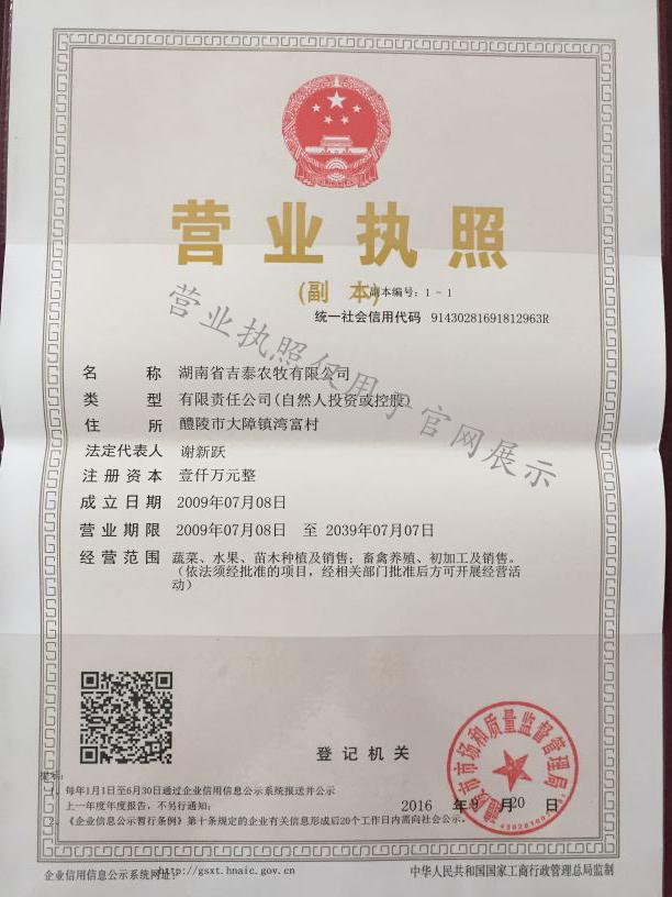 湖南省亚博电竞客户端下载农牧有限公司