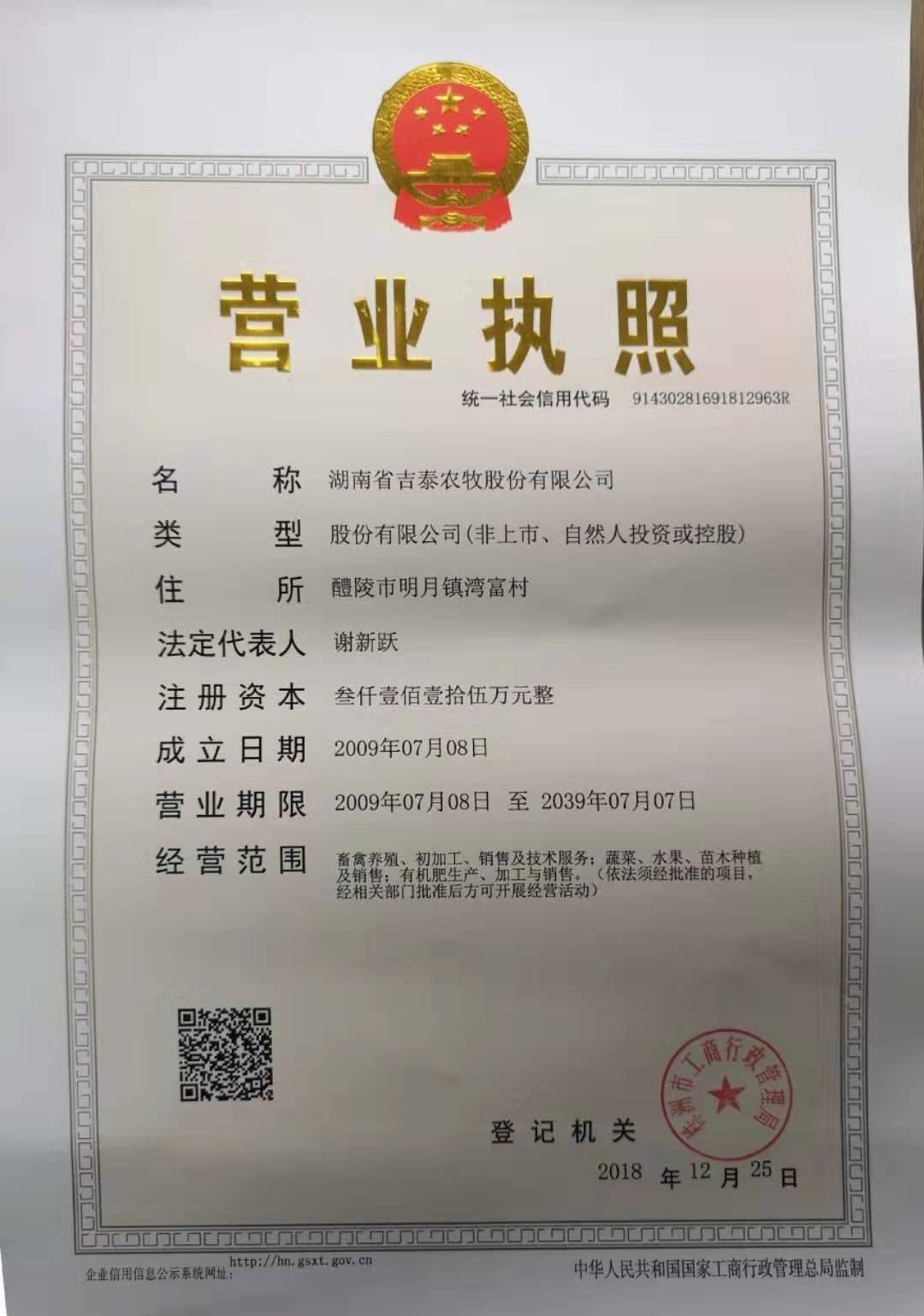 湖南省亚博电竞唯一官网农牧股份有限公司